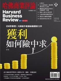 哈佛商業評論全球繁體中文 04月號/2020 第164期