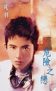 危險之戀~五行麒麟第一部之五(2007版)