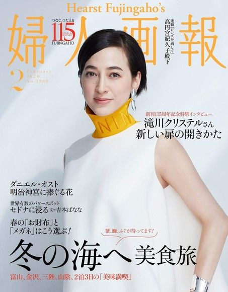 婦人畫報 2020年02月號 【日文版】
