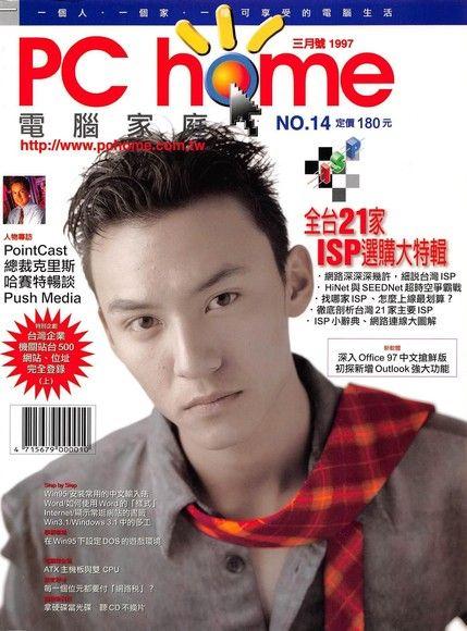 PC home 電腦家庭 03月號/1997 第014期