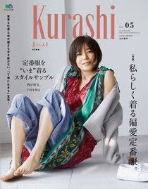 Kurashi Vol.05 【日文版】