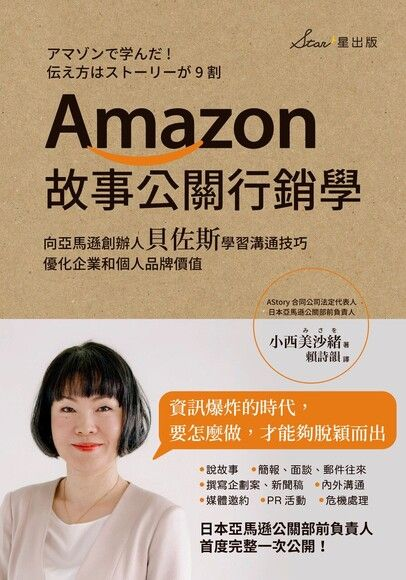 Amazon故事公關行銷學
