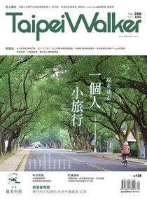 Taipei Walker Vol.288 2021年4月號