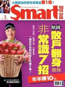 Smart 智富02月號/2014 第186期