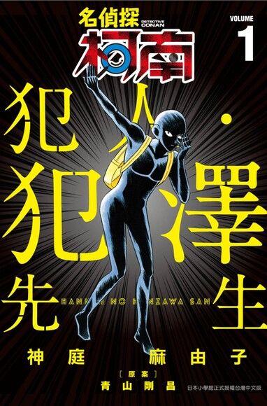 名偵探柯南 犯人・犯澤先生(01)