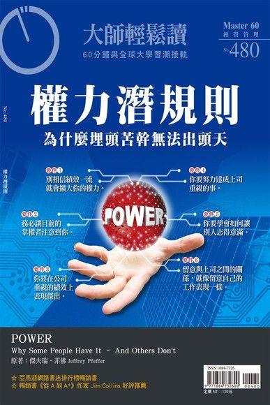 大師輕鬆讀480:權力潛規則