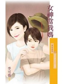 女神當我媽【Baby牽紅線主題書】