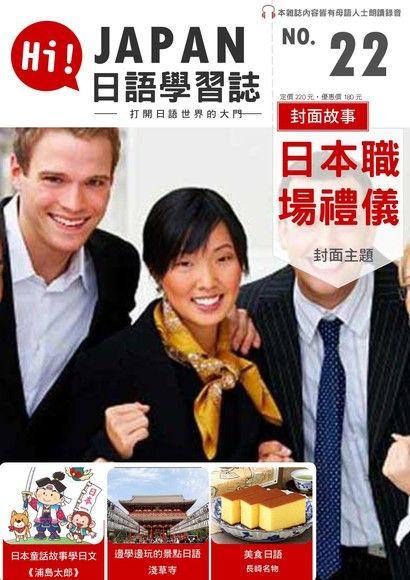 HI!JAPAN日語學習誌 05月號 2017 第22期