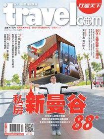 行遍天下旅遊雜誌 12月號/2012 第251期