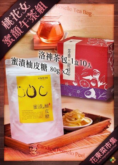 【花東菜市集】桃花女蜜顏午茶組