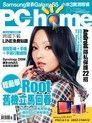 PC home 電腦家庭 04月號/2014 第219期