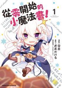 從零開始的小魔法書! (1)