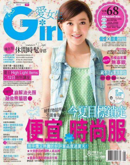 Girl愛女生 08月號/2012 第138期