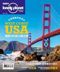 Lonely Planet 孤獨星球 04月號/2016 第54期