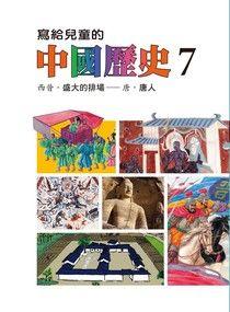 寫給兒童的中國歷史(第七冊)