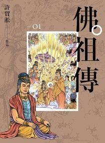 佛祖傳(精彩試讀本)