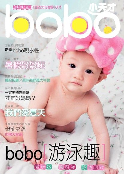 bobo小天才 08月號/2017 第366期