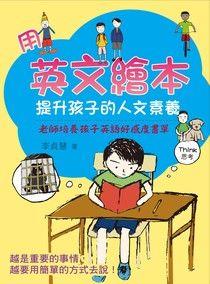 用英文繪本提升孩子的人文素養