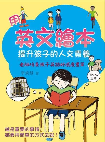 用英文繪本提升孩子的人文素養:老師培養孩子英語好感度書單