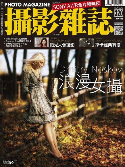 Photo Magazine攝影雜誌 11月號/2013 第320期