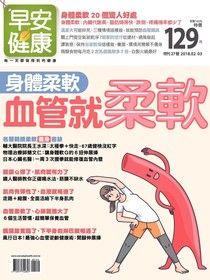 早安健康 特刊27號:身體柔軟血管就柔軟