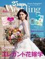 25ans Wedding 婚紗特集 2020年春季號【日文版】