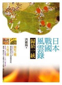 日本戰國風雲錄.歸於一統:關原會戰、大阪之陣