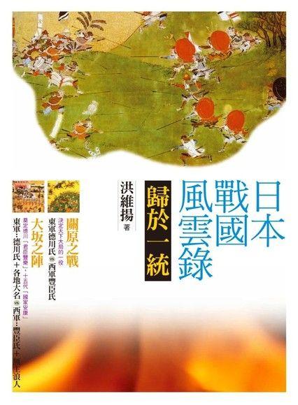 日本戰國風雲錄.歸於一統-關原會戰、大阪之陣(平裝)