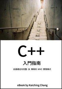 C++ 入門指南 V2.21