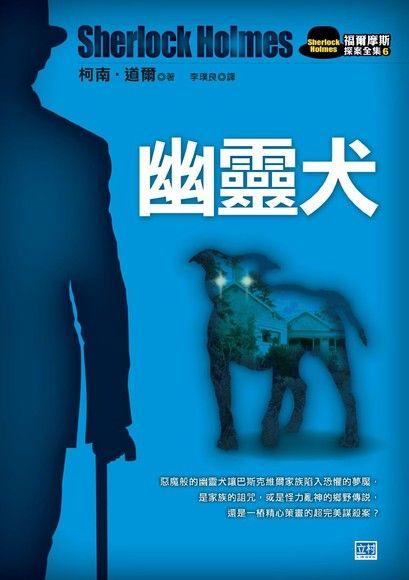 幽靈犬(新版)