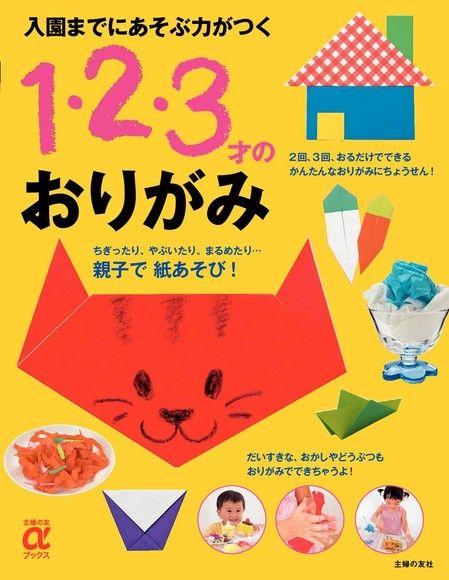 學齡前幼兒的遊戲力 1,2,3歲的摺紙(日文書)