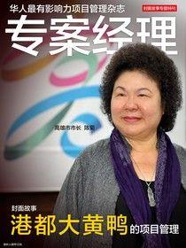 專案經理雜誌雙月刊 簡體版 08月號/2014 第16期