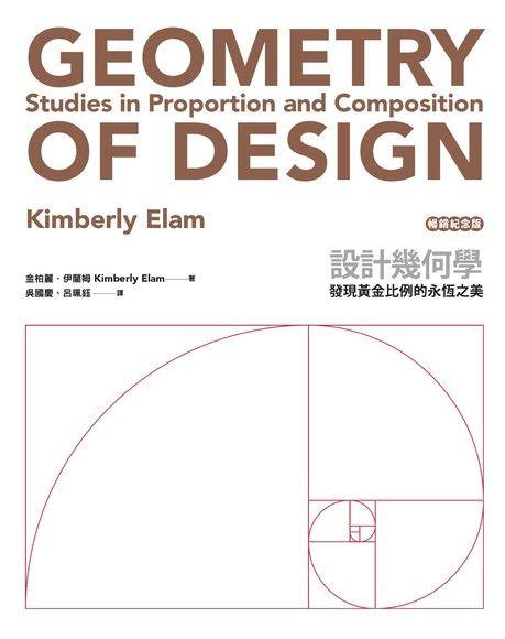 設計幾何學(暢銷紀念版)