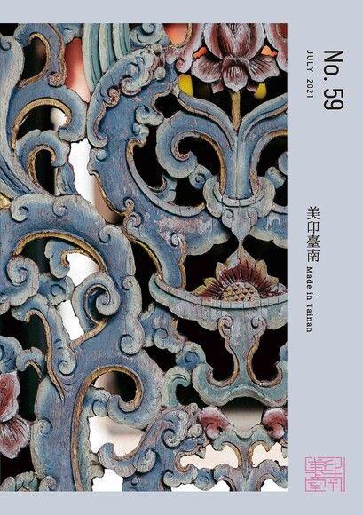 美印臺南 Made in Tainan 59期 2021年07月出版
