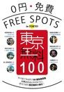 東京無料100