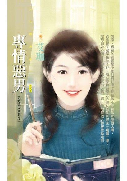 專情惡男【五方戀人系列之一】