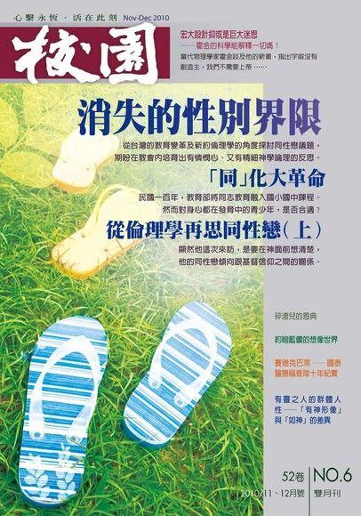 校園雜誌雙月刊2010年11、12月號:消失的性別界限