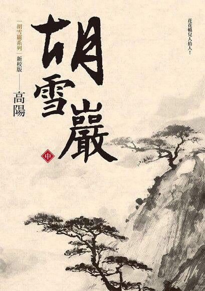 胡雪巖系列 新校版:胡雪巖(中)