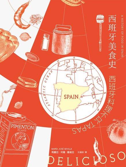 西班牙美食史:西班牙料理不只tapas