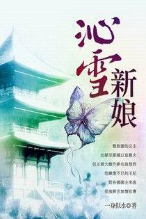 沁雪新娘 卷三(完)
