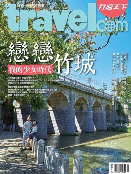 行遍天下旅遊雜誌 11月號/2015 第283期