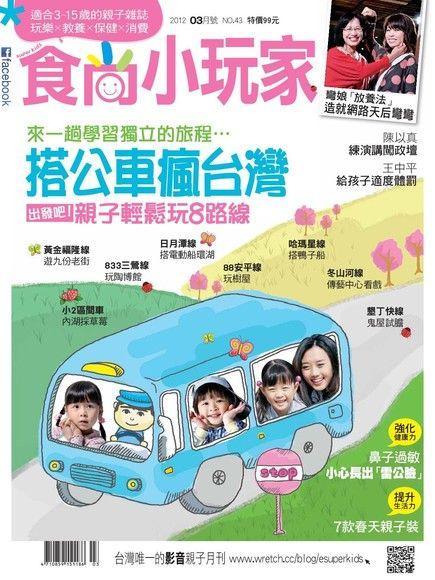 食尚小玩家 03月號/2012 第43期