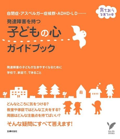 發展遲緩兒的心理輔導書(日文書)