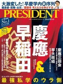 PRESIDENT 2020年4.17號 【日文版】