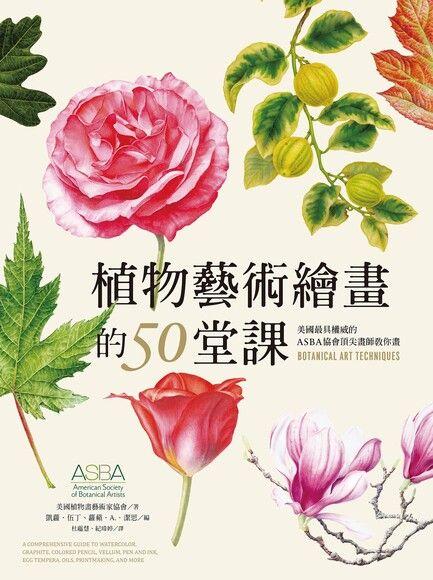 植物藝術繪畫的50堂課