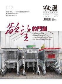 校園雜誌雙月刊2018年11、12月號:欲望的門訓