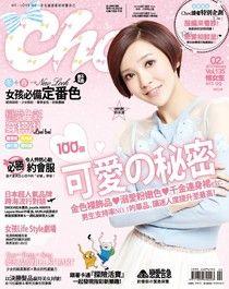 Choc 恰女生 02月號/2013 第135期