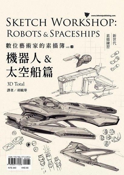 數位藝術家的素描簿 vol. 4:機器人&太空船篇