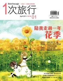 Bon Voyage一次旅行 4月號/2011 創刊號