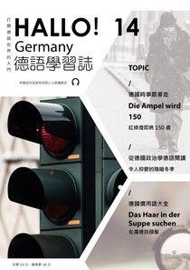 HALLO!Germany德語學習誌 第14期